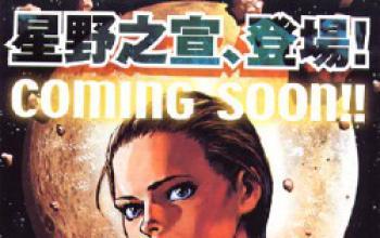 La luna perduta di Hoshino