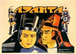 """Il poster di <i>Aelita</i>, leggendario film russo di fantascienza. Curioso come il titolo in caratteri cirillici assomigli alla parola """"fanta"""""""
