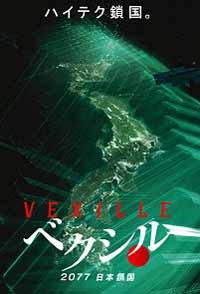 La locandina di Vexille