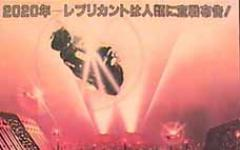 Blade Runner compie 25 anni