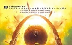 Premi Nebula, un romanzo cinese in finale