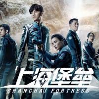 Cos'è Shanghai Fortress, kolossal di fantascienza cinese su Netflix